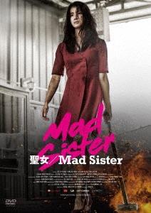 聖女/Mad Sister DVD