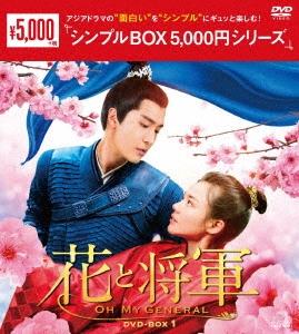 花と将軍~Oh My General~ DVD-BOX1 DVD