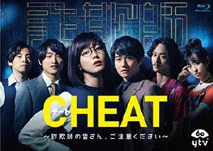 CHEAT チート ~詐欺師の皆さん、ご注意ください~ Blu-ray BOX Blu-ray Disc