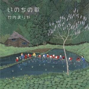 いのちの歌 スペシャル・エディション [CD+DVD]<完全生産限定盤> 12cmCD Single