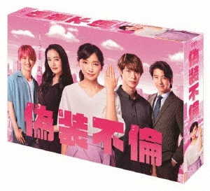 偽装不倫 DVD-BOX DVD