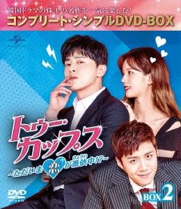 トゥー・カップス~ただいま恋が憑依中!?~ BOX2 <コンプリート・シンプルDVD-BOX><期間限定生産版> DVD