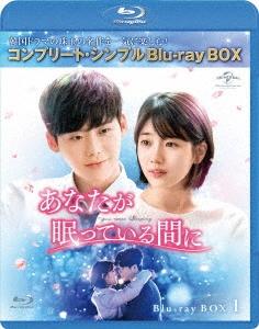 あなたが眠っている間に BOX1 <コンプリート・シンプルBlu-ray BOX> [2Blu-ray Disc+DVD]<期間限定生 Blu-ray Disc
