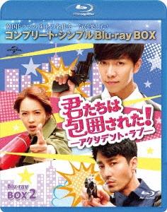 君たちは包囲された!-アクシデント・ラブ- BOX2<コンプリート・シンプルBlu-ray BOX> [3Blu-ray Disc+DV Blu-ray Disc