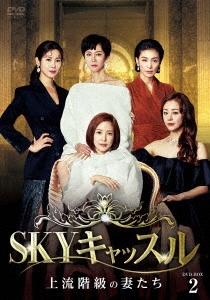 SKYキャッスル~上流階級の妻たち~ DVD-BOX2 DVD