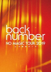 NO MAGIC TOUR 2019 at 大阪城ホール [2DVD+BOOK]<初回限定盤> DVD