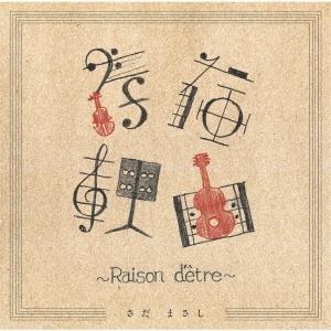 存在理由~Raison d'etre~ CD