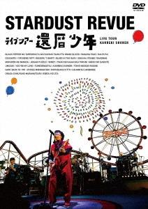 スターダスト★レビュー ライブツアー 還暦少年<初回生産限定盤> DVD