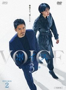 ボイス3~112の奇跡~ DVD-BOX2 DVD