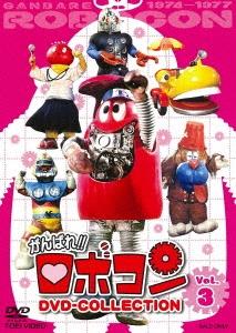 がんばれ!!ロボコン DVD-COLLECTION Vol.3