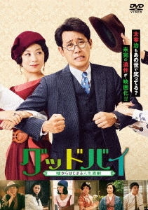 グッドバイ~嘘からはじまる人生喜劇~ DVD
