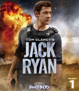 CIA分析官 ジャック・ライアン シーズン1<トク選BOX> DVD