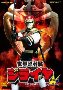 世界忍者戦ジライヤ VOL.4 DVD