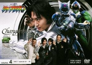 超光戦士シャンゼリオン volume 4 DVD