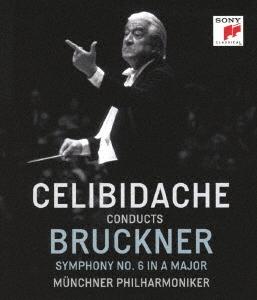 ブルックナー:交響曲第6番 [1991年ミュンヘン・ライヴ]