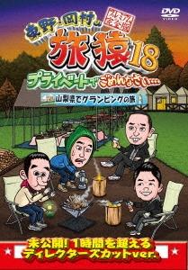 東野・岡村の旅猿18 プライベートでごめんなさい…山梨県でグランピングの旅 プレミアム完全版 DVD