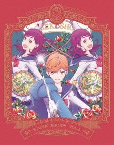 TVアニメ「かげきしょうじょ!!」第3巻 [Blu-ray Disc+CD]