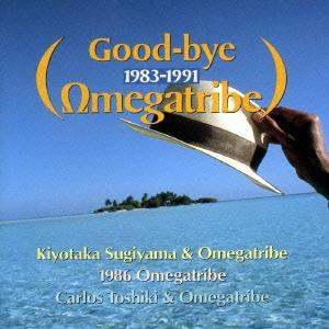 オメガトライブ・ヒストリー グッドバイ・オメガトライブ 1983-1991