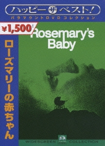 ロマン・ポランスキー/ローズマリーの赤ちゃん[PHNE-102281]