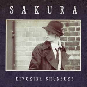清木場俊介/SAKURA  [CD+DVD] [RZCD-45792B]