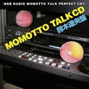 ウェブラジオ モモっとトーク・パーフェクトCD7 MOMOTTO TALK CD 鈴木達央盤 [MACY-2736]