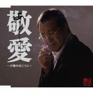 吉幾三/敬愛 〜夕陽の向こうに〜 / NEBUTA of JAPAN[TKCA-90317]