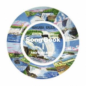 大瀧詠一『大瀧詠一 Song Book I -大瀧詠一作品集 Vol.1 (1980-1998)-』