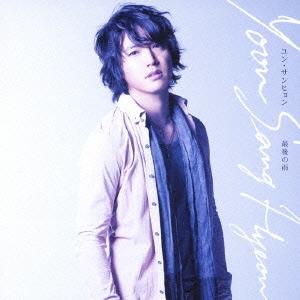 最後の雨<通常盤> 12cmCD Single
