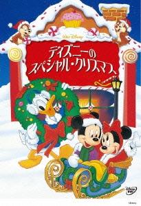 ディズニーのスペシャル・クリスマス DVD
