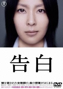 中島哲也/告白 特別価格版 [TDV-20416D]