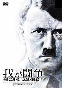 エルヴィン・ライザー/我が闘争 デジタル・リマスター版 [BBBF-8661]