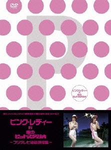 ピンク・レディー in 夜のヒットスタジオ〜フジテレビ秘蔵映像集〜 DVD