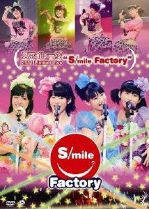 """スマイレージ 2011 Limited Live """"S/mile Factory"""""""