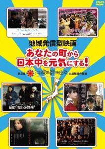 地域発信型映画 あなたの町から日本中を元気にする! 第3回沖縄国際映画祭出品短編作品集 [YRBN-90361]