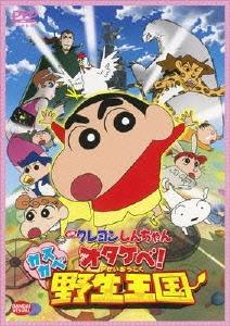 映画 クレヨンしんちゃん オタケベ!カスカベ野生王国 DVD