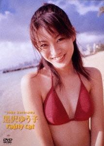黒澤友子/ファイブスター 黒沢ゆう子「rainy cat」 [PCBP-50546]