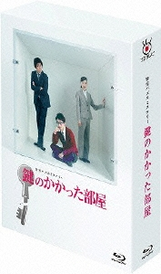鍵のかかった部屋 Blu-ray BOX Blu-ray Disc