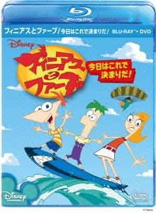 フィニアスとファーブ/今日はこれで決まりだ!ブルーレイ+DVDセット [Blu-ray Disc+DVD] Blu-ray Disc