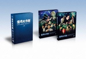 怪奇大作戦 DVD-BOX 上巻