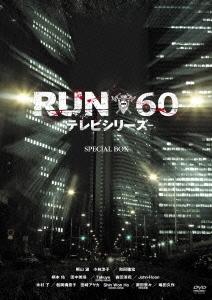 園田俊郎/RUN60 -テレビシリーズ- Special BOX [KMUM-29002]
