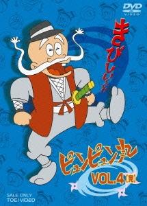 つのだじろう/ピュンピュン丸 VOL.4 【完】 [DSTD-03600]