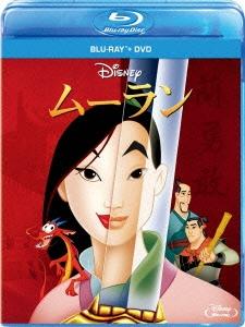 ムーラン ブルーレイ+DVDセット [Blu-ray Disc+DVD]