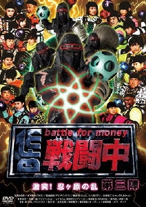 戦闘中 第三陣 ~battle for money~ 激突!忍ヶ原の乱