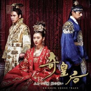 奇皇后 ~ふたつの愛 涙の誓い~ オリジナル・サウンドトラック [CD+DVD] [DDCB-16007]