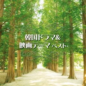 吉野ユウヤ/韓国ドラマ&映画テーマ ベスト[KICW-5623]