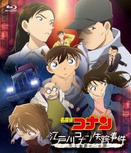 名探偵コナン 江戸川コナン失踪事件 史上最悪の二日間 Blu-ray Disc
