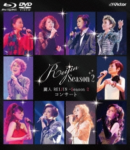 REIJIN (宝塚歌劇団OG)/麗人 REIJIN -Season 2 コンサート [Blu-ray Disc+DVD] [VIZL-957]