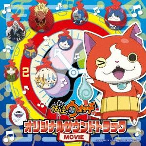 西郷憲一郎/妖怪ウォッチ オリジナルサウンドトラック MOVIE[AVCD-55135]