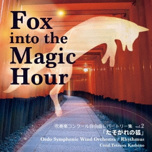 大江戸シンフォニックウィンドオーケストラ/吹奏楽コンクール自由曲レパートリー集 vol.2 「たそがれの狐」[POCS-1542]