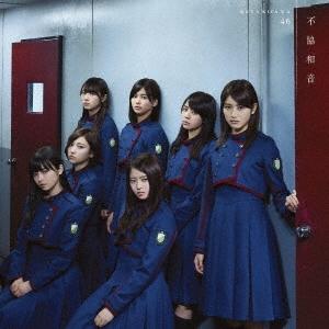 欅坂46/不協和音 (TYPE-C) [CD+DVD] [SRCL-9398X]